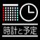 くろすけ・予定のわかる時計・無料版 - Tetsuya Tateno